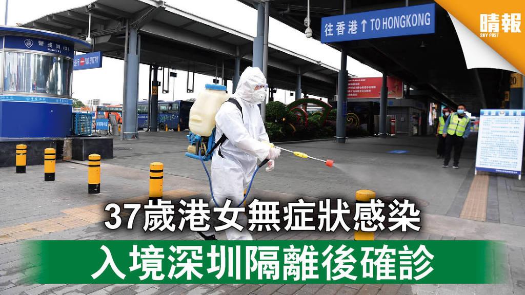 【新冠肺炎】37歲港女無症狀感染 入境深圳隔離後確診