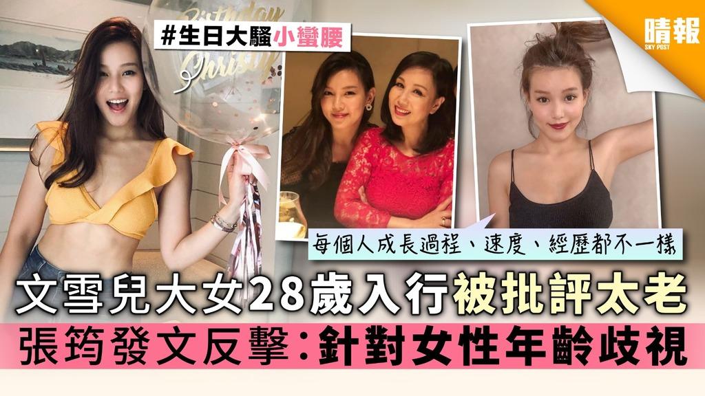 文雪兒大女28歲入行被批評太老 張筠發文反擊:針對女性年齡歧視