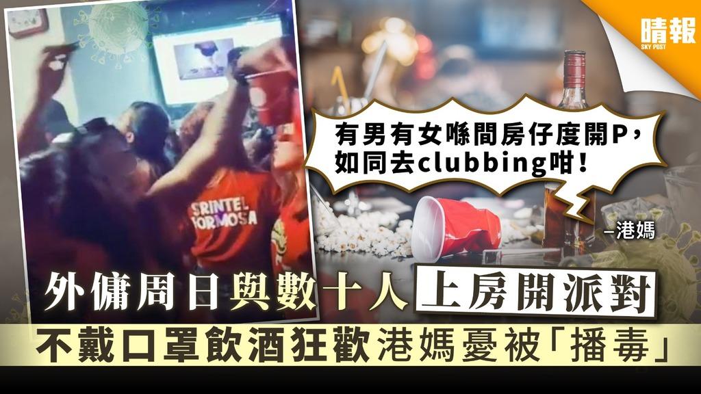 【抗疫危機】外傭周日與數十人上房開派對 不戴口罩飲酒狂歡港媽憂心被「播毒」