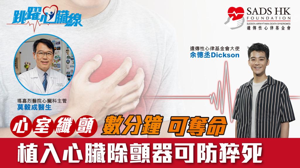 「心室纖顫 數分鐘 可奪命 植入心臟除顫器可防猝死」