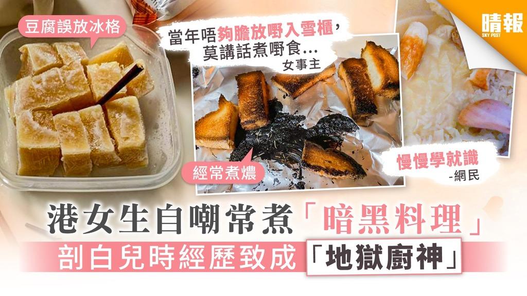 【料理背後】港女生自嘲常煮「暗黑料理」 剖白兒時經歷致成「地獄廚神」