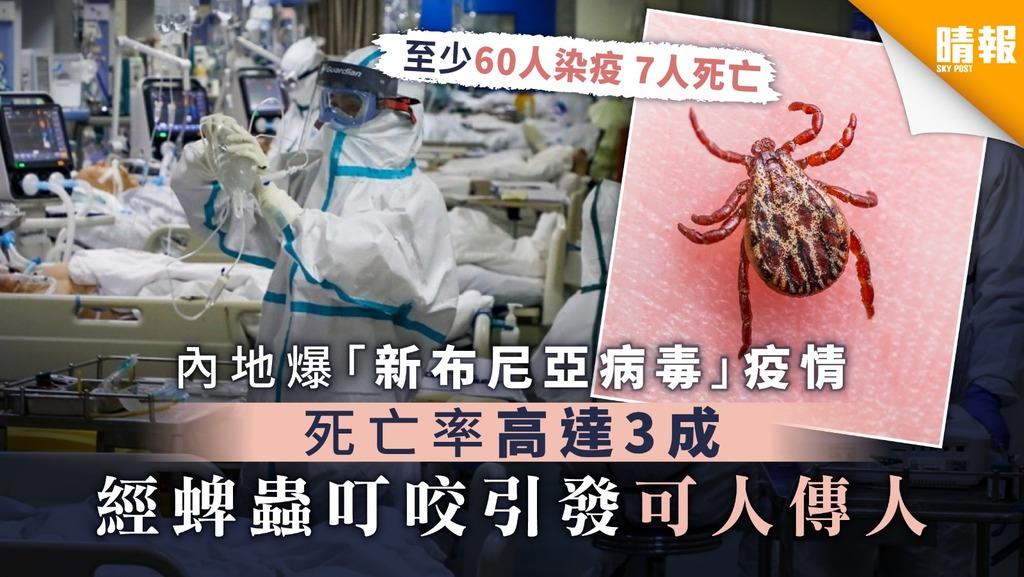 【蟲咬播毒】內地爆「新布尼亞病毒」疫情 死亡率高達3成 經蜱蟲叮咬引發可人傳人