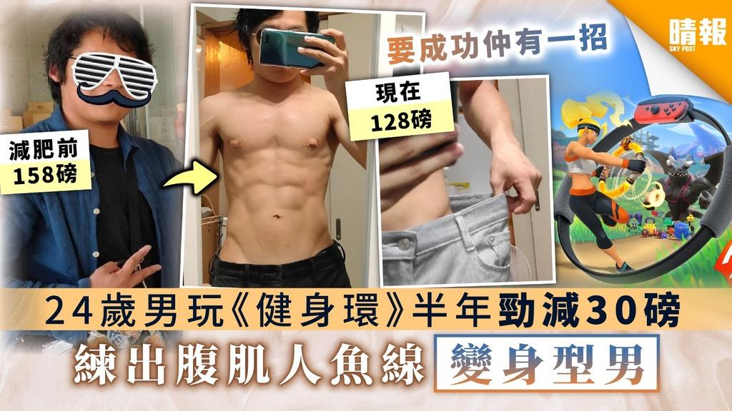 【在家運動】24歲男玩健身環半年勁減30磅 靠Ringfit練出腹肌人魚線變身型男