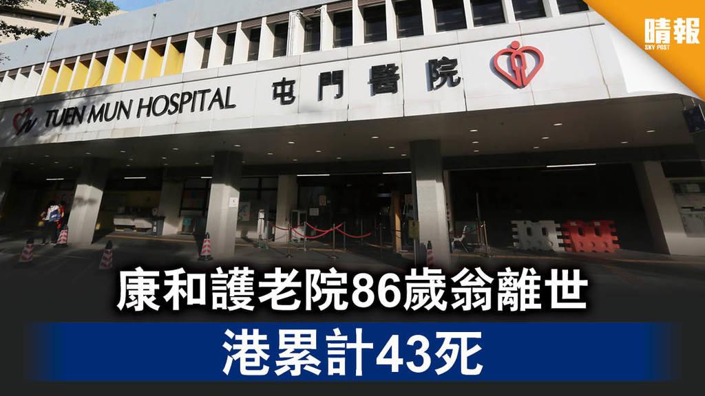 【新冠肺炎】康和護老院86歲翁離世 港累計43死