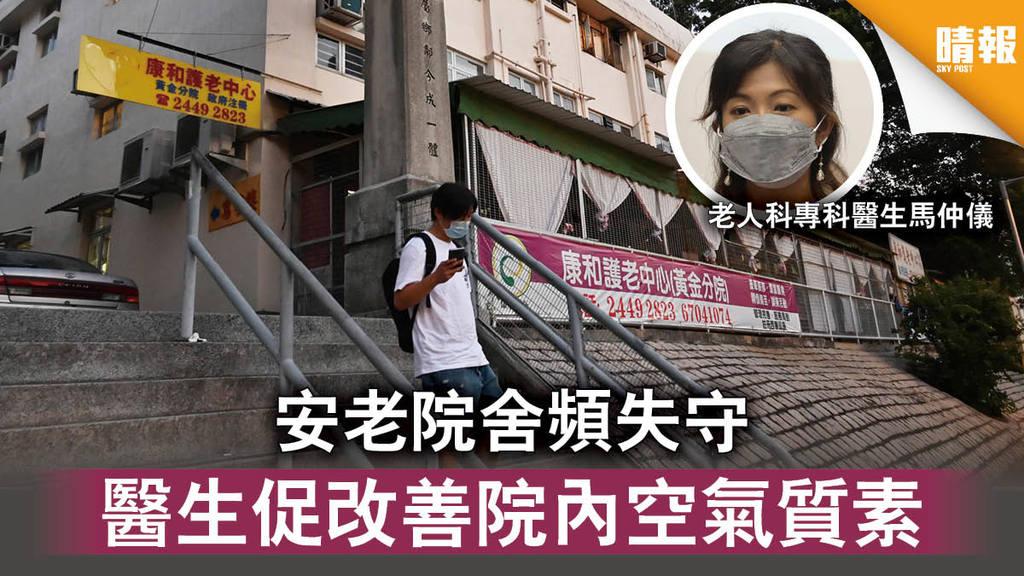 【新冠肺炎】安老院舍頻失守 醫生促改善院內空氣質素