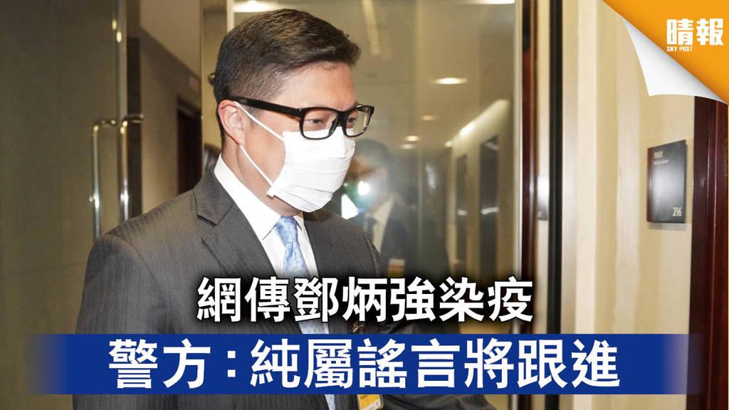 【一哥中招?】網傳鄧炳強染疫 警方:純屬謠言將跟進