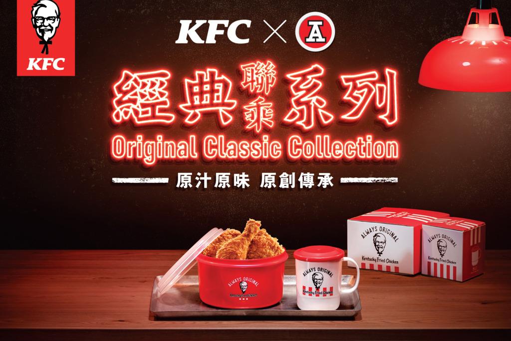 【KFC】KFC聯乘本地塑膠品牌紅A 推出經典食物盒/膠杯/限量漏斗櫈