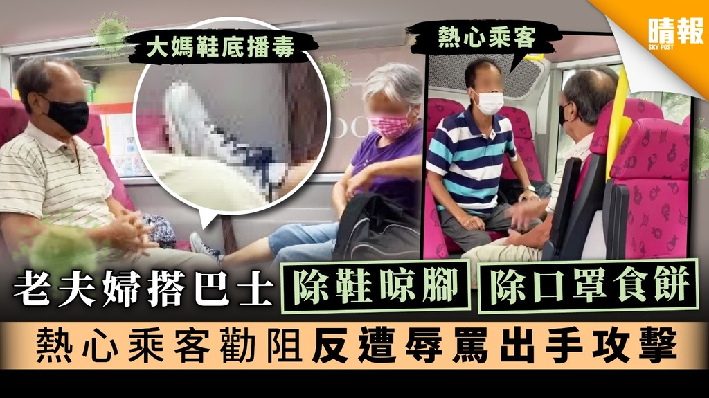 【無品乘客】老夫婦搭巴士除鞋晾腳除口罩食餅 熱心乘客勸阻反遭辱罵出手攻擊