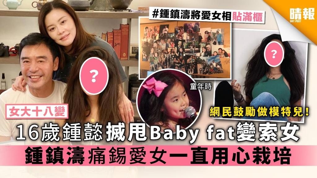 【女大十八變】16歲鍾懿搣甩Baby fat變索女 鍾鎮濤痛錫愛女一直用心栽培