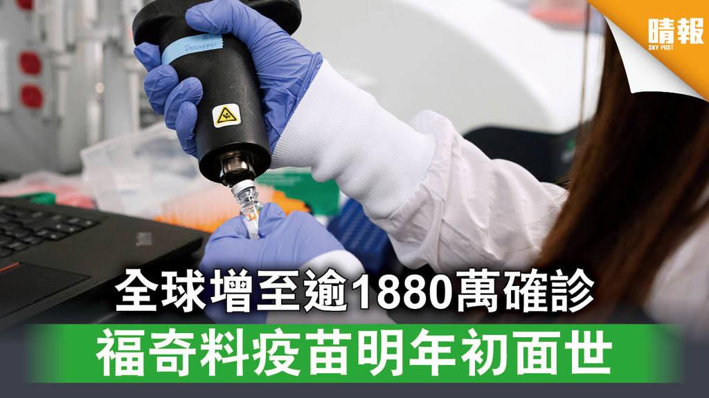 【新冠肺炎】全球增至逾1880萬確診 福奇料疫苗明年初面世