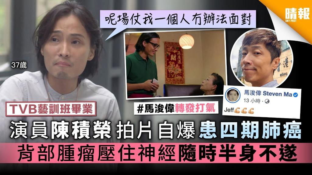 【TVB藝訓班畢業】演員陳積榮拍片自爆患四期肺癌 背部腫瘤壓住神經隨時半身不遂