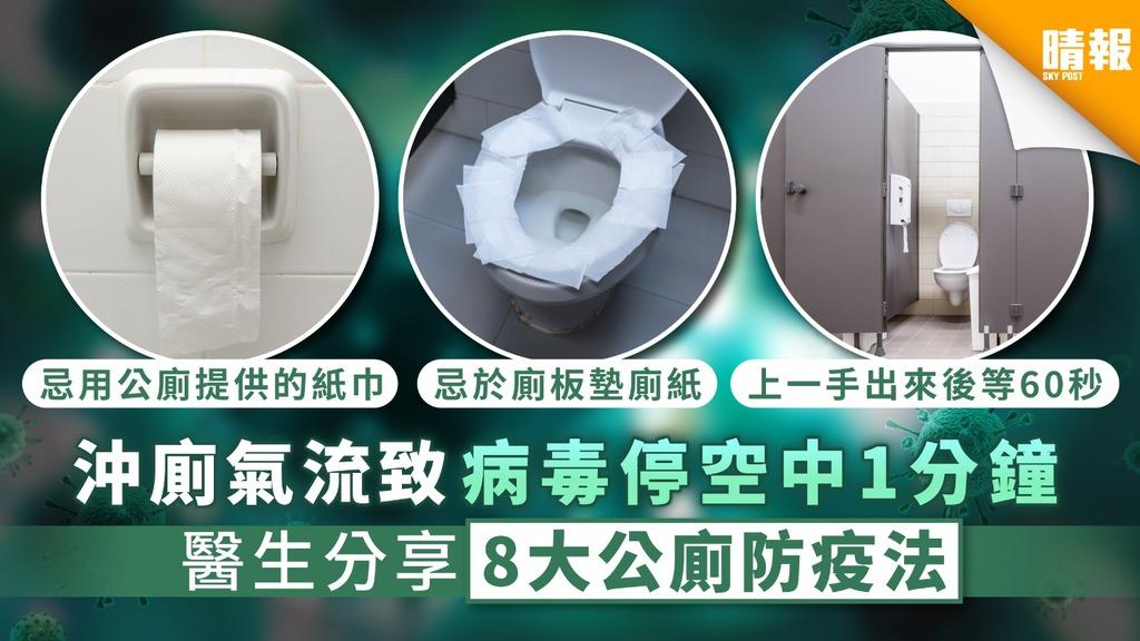 【公廁防疫】沖廁氣流致病毒停空中1分鐘 醫生分享8大公廁防疫法