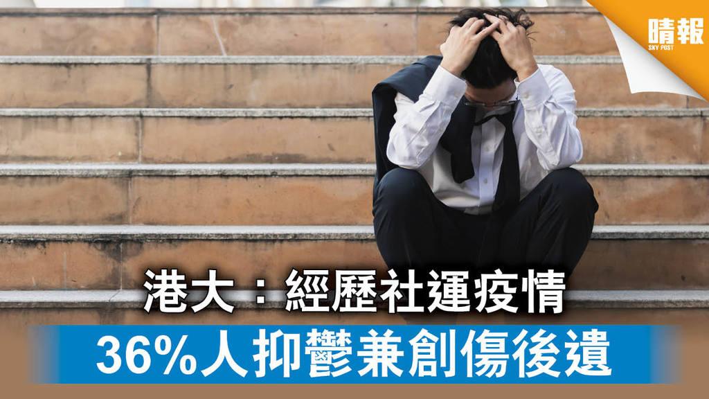 【精神壓力】港大:經歷社運疫情 36%人抑鬱兼創傷後遺