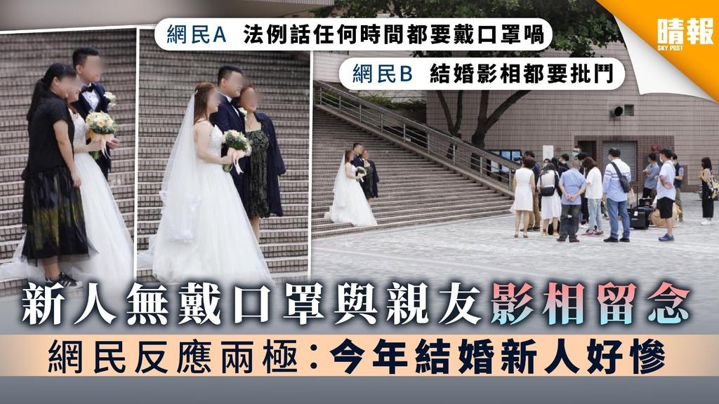 【疫情下婚禮】新人無戴口罩與親友影相留念 網民反應兩極:今年結婚新人好慘
