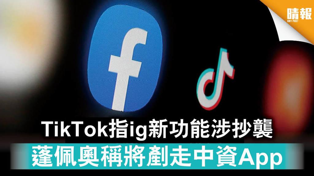 【中美角力】TikTok指ig新功能涉抄襲 蓬佩奧稱將剷走中資App