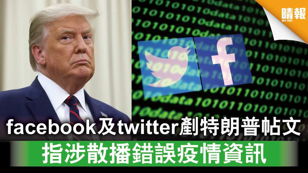【新冠肺炎】facebook及twitter剷特朗普帖文 指涉散播錯誤疫情資訊