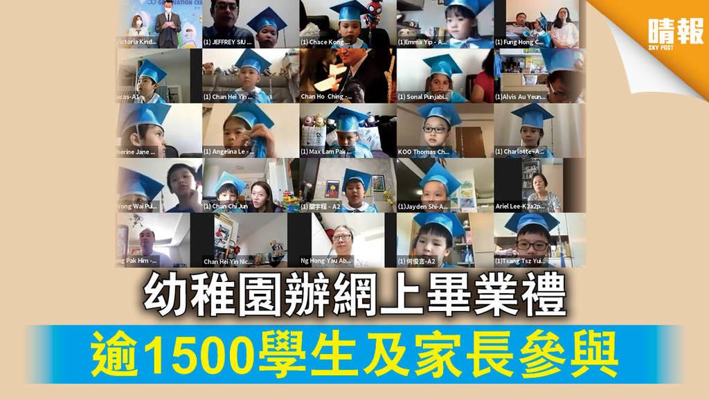 【新冠肺炎】幼稚園辦網上畢業禮 逾1500學生及家長參與