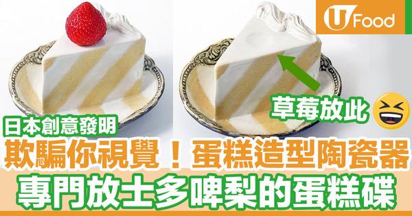 【日本創意小物】日本創意無厘頭發明 限量版專門放士多啤梨的「蛋糕碟」!