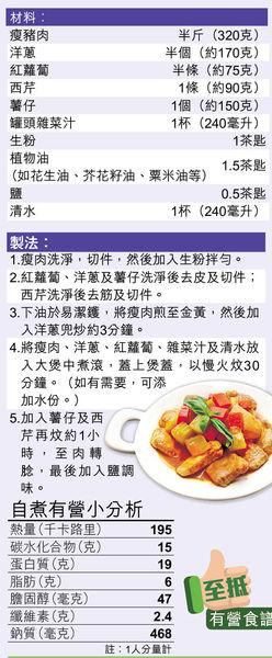 四蔬炆豬肉(4人分量)