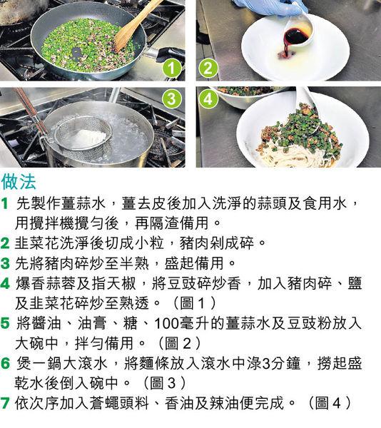 大廚教煮消暑菜 惹味台式拌麵