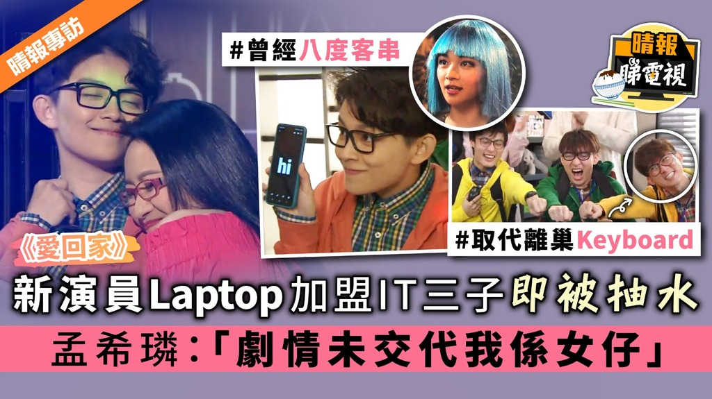 《愛回家》新演員Laptop加盟IT三子即被抽水 孟希璘:「劇情未交代我係女仔」