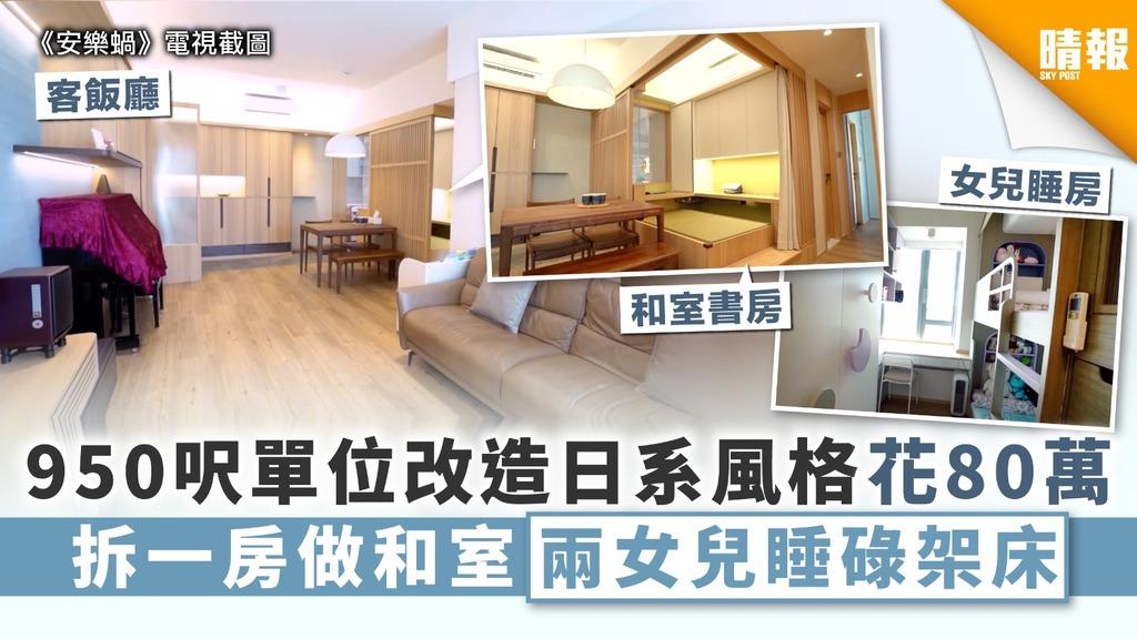 【裝修設計】950呎單位改造日系風格花80萬 拆一房做和室兩女兒睡碌架床