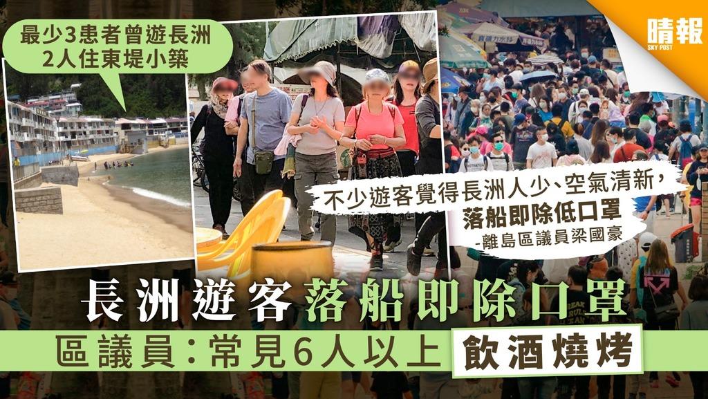 【離島疫情】長洲遊客落船即除口罩 區議員:常見6人以上飲酒燒烤