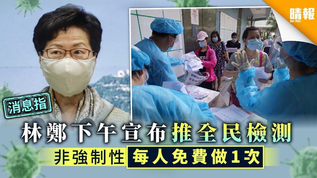 【新冠肺炎】消息:林鄭下午宣布推全民檢測 非強制性每人免費做1次