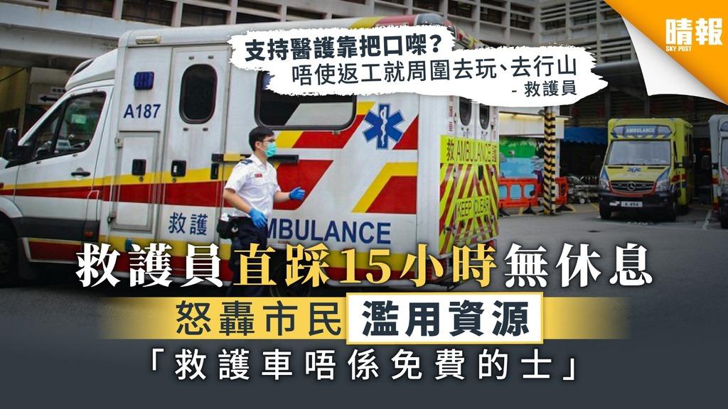 【醫護辛酸】救護員直踩15小時無休息 怒轟市民濫用資源 「救護車唔係免費的士」