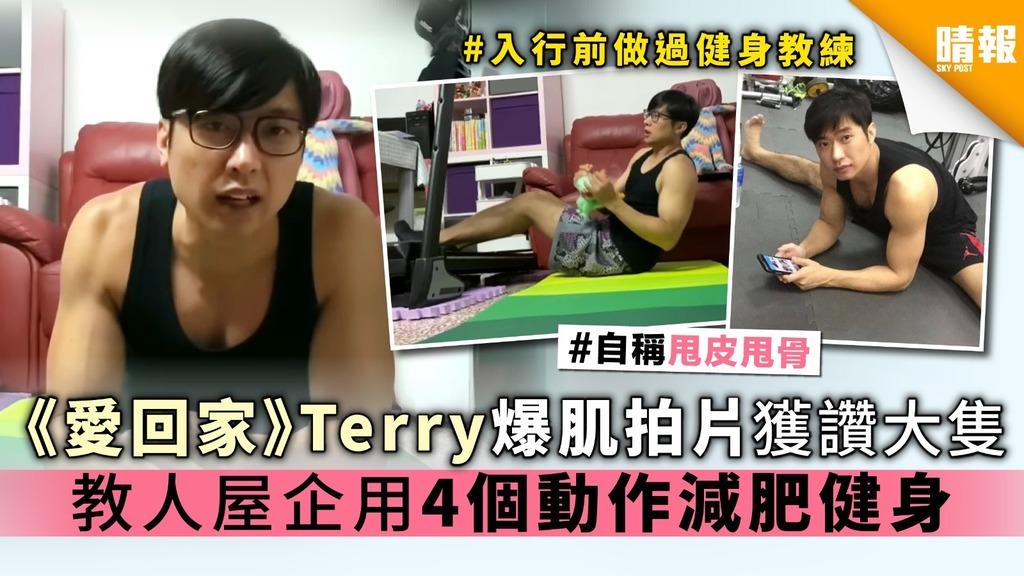 《愛回家》Terry李偉健爆肌拍片獲讚大隻 教人屋企用4個動作減肥健身