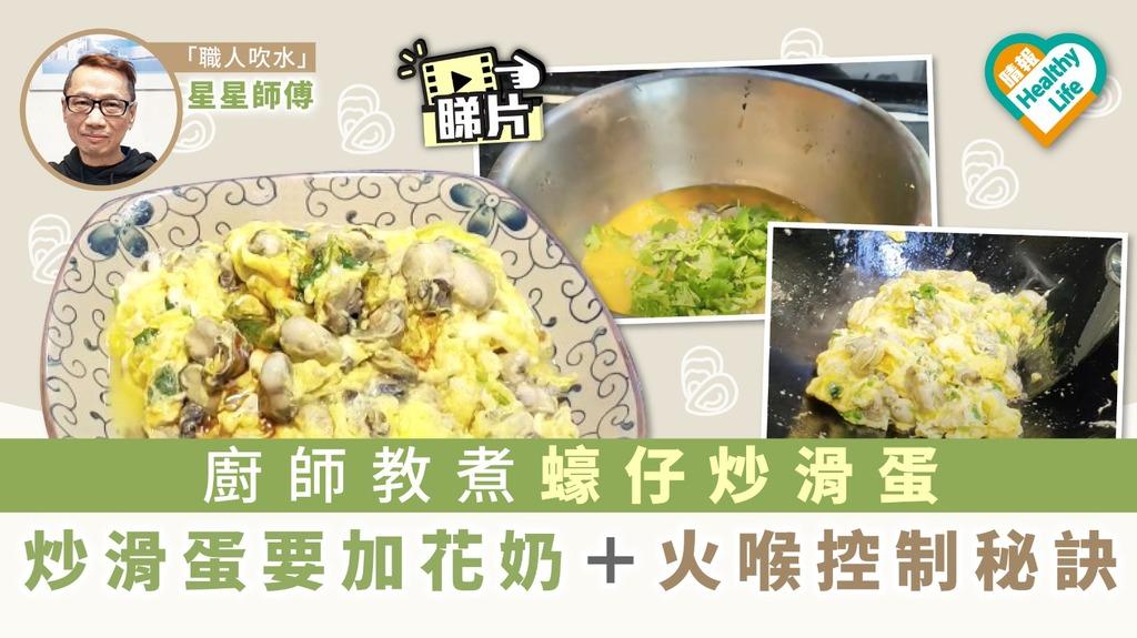 【師傅教路】廚師教煮蠔仔炒滑蛋 炒滑蛋要加花奶+火喉控制秘訣
