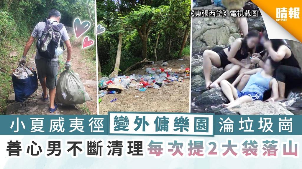 【好人好事】小夏威夷徑變外傭樂園淪垃圾崗 善心男不斷清理每次提2大袋落山