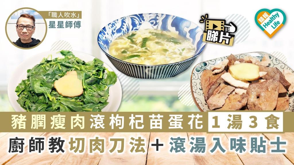 【師傅教路】豬膶瘦肉滾枸杞苗蛋花1湯3食 廚師教切肉刀法+滾湯入味貼士