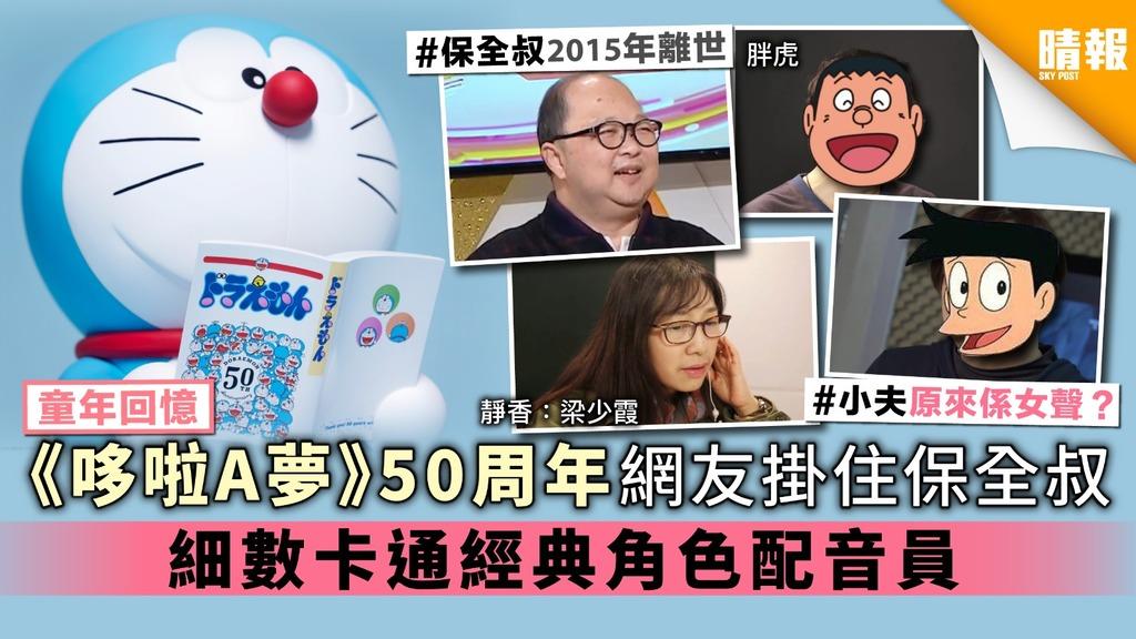 【童年回憶】 《哆啦A夢》50周年網友掛住保全叔 細數卡通經典角色配音員