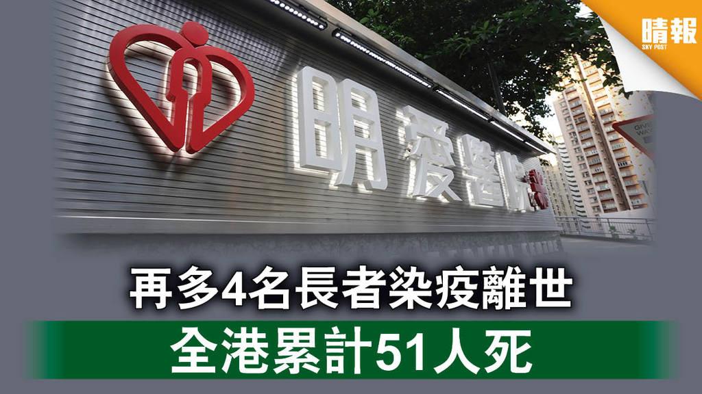 【新冠肺炎】再多4名長者染疫離世 全港累計51人死