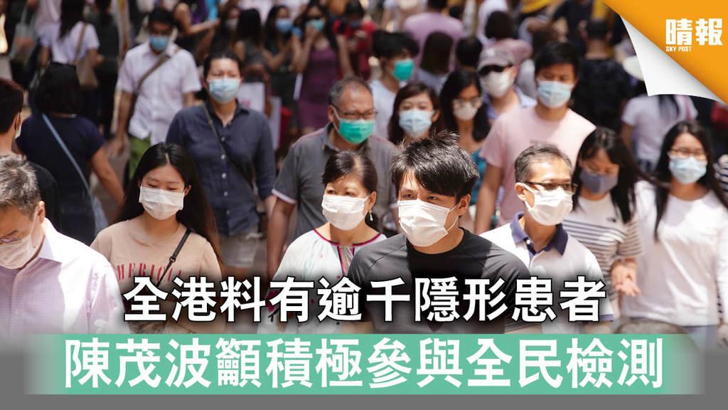 【新冠肺炎】全港料有逾千隱形患者 陳茂波籲積極參與全民檢測