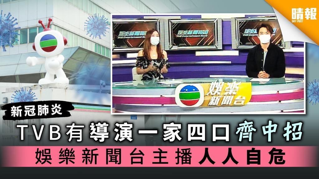 【新冠肺炎】TVB有導演一家四口齊中招 娛樂新聞台主播人人自危
