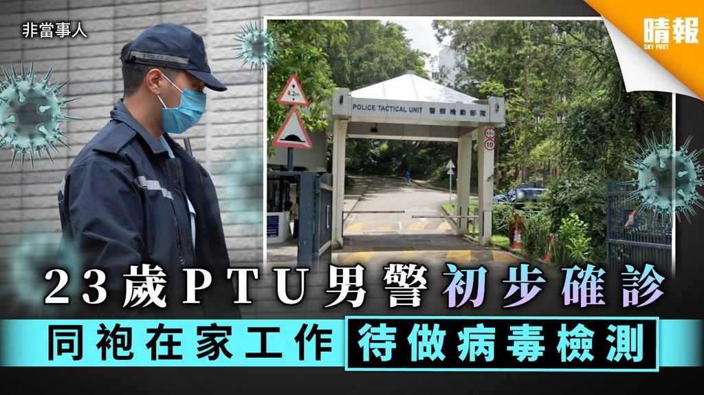【新冠肺炎】23歲PTU男警初步確診 同袍在家工作待做病毒檢測