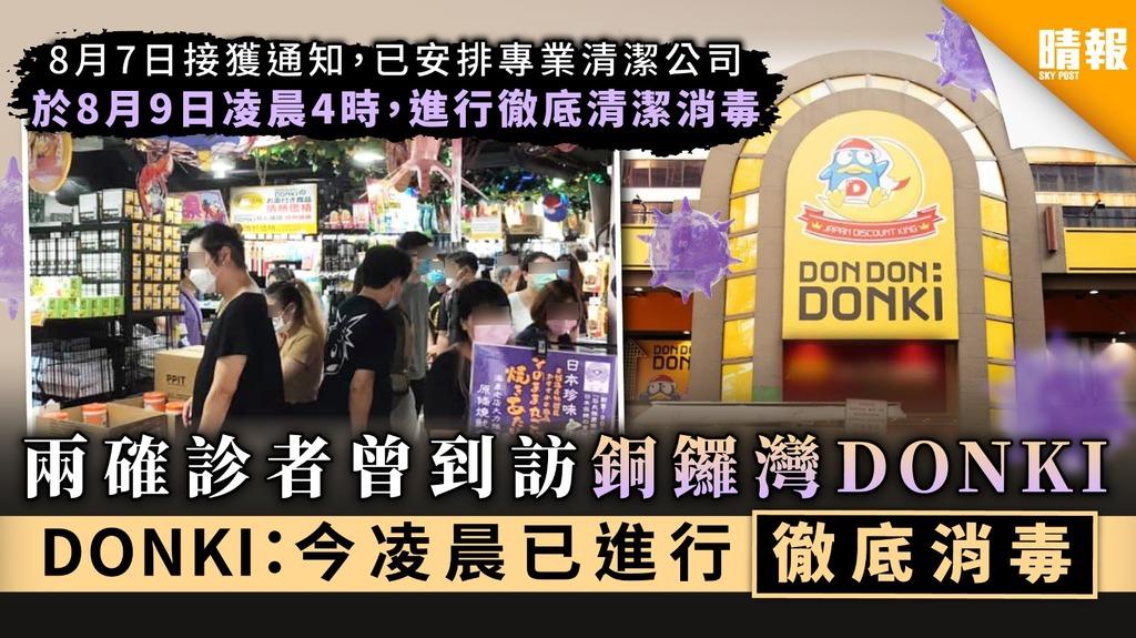 【驚安之殿堂】兩確診者曾到訪銅鑼灣DONKI 店方:今凌晨已進行徹底消毒
