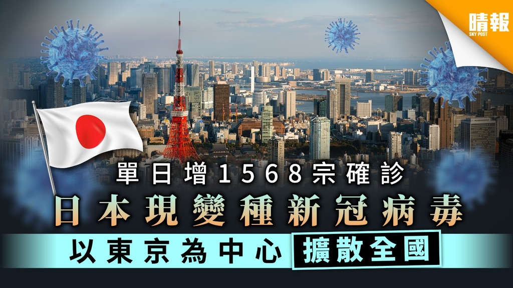 【新冠肺炎】日本現變種新冠病毒 以東京為中心擴散全國