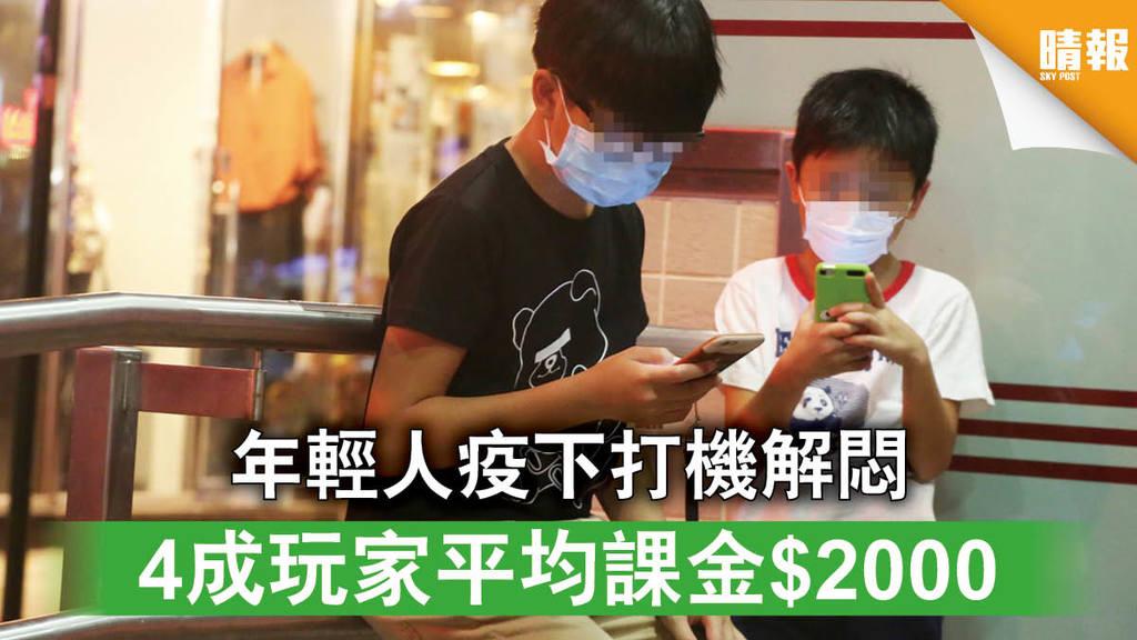 【新冠肺炎】年輕人疫下打機解悶 4成玩家平均課金$2000