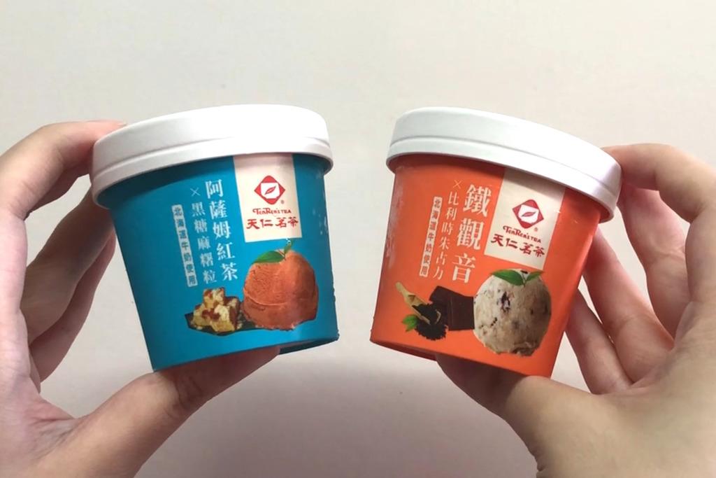 【天仁茗茶雪糕】天仁茗茶兩款新口味杯裝雪糕登陸超市 阿薩姆紅茶黑糖麻糬/鐵觀音比利時朱古力