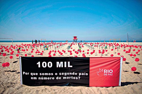 巴西染疫死者突破10萬人