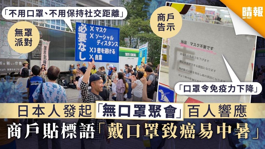 【日本疫情】日本人發起「無口罩聚會」百人響應 商戶貼標語「戴口罩致癌易中暑」
