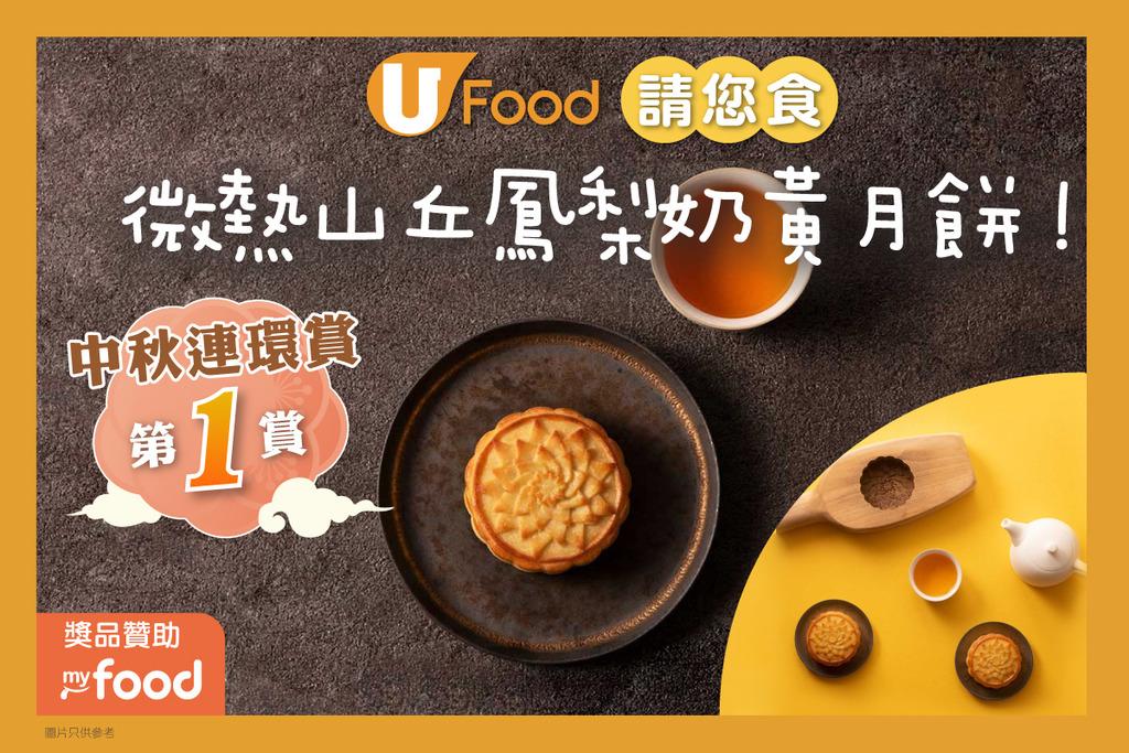 【中秋連環賞第1賞】U Food 請您食微熱山丘鳳梨奶黃月餅
