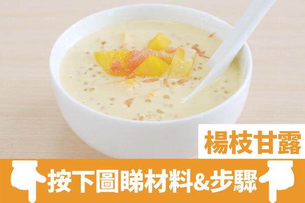 【消暑食譜】6款夏日消暑芒果甜品食譜合集  芒果椰汁西米糕/糯米糍/楊枝甘露/椰汁糕