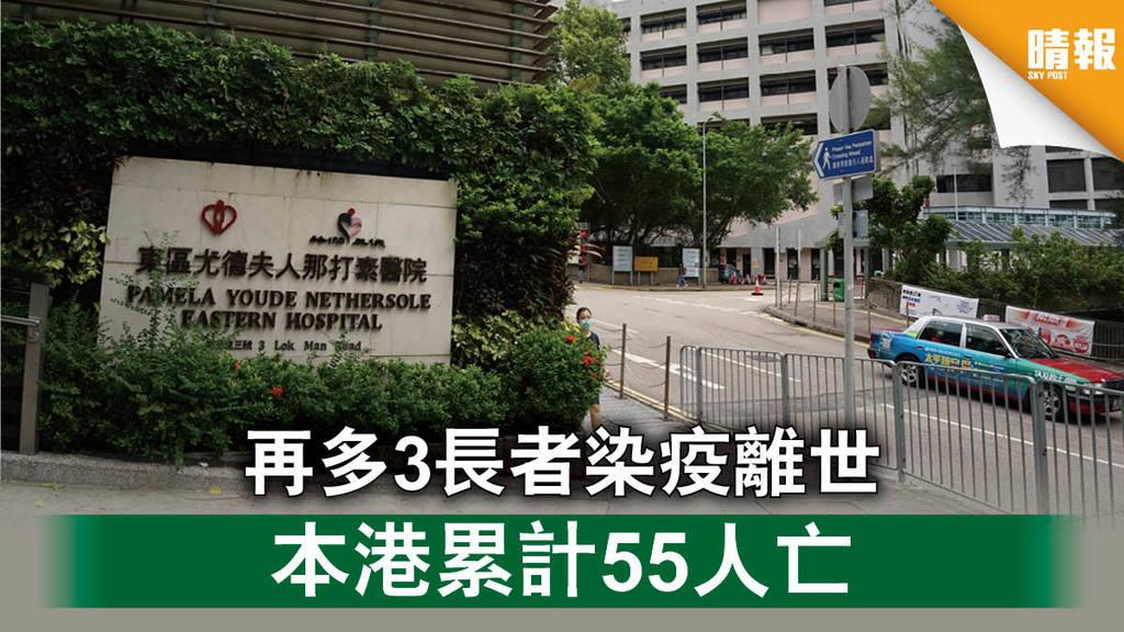 【新冠肺炎】再多3長者染疫離世 本港累計55人亡