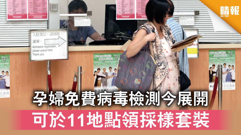 【新冠肺炎】孕婦免費病毒檢測今展開 可於11地點領採樣套裝