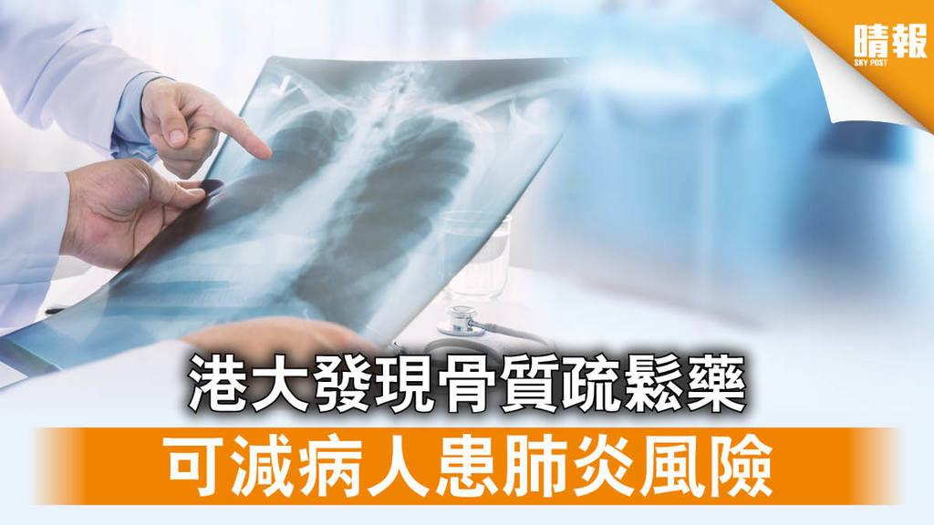 【肺炎新療法?】港大發現骨質疏鬆藥 可減病人患肺炎風險