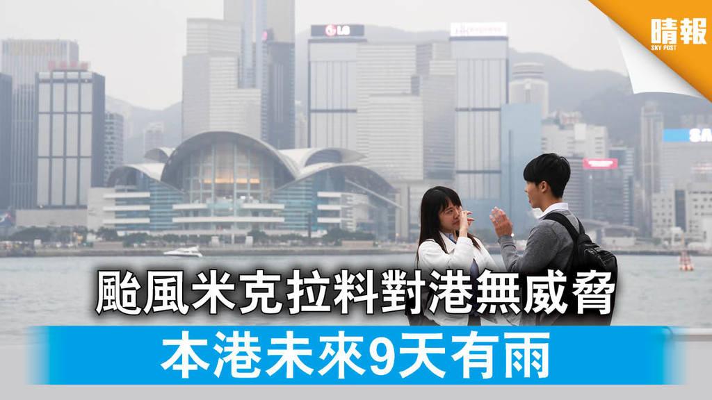 【颱風消息】颱風米克拉料對港無威脅 本港未來9天有雨